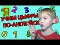 АНГЛИЙСКИЕ ЦИФРЫ от 1 ДО 20 учим английский язык для детей счет произношение с нуля диктант mp3
