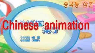 Learn Chinese Vocabulary- Chinese animation, 중국 애니메이션 (시양양), 중국어 공부, 중국통 삼촌