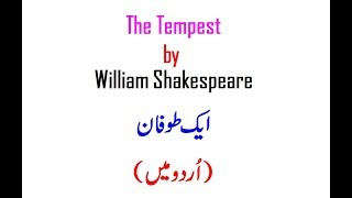 The Tempest by William Shakespeare in Urdu (Summary)
