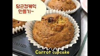 당근컵케이크만들기 / carrot cupcake /ho…