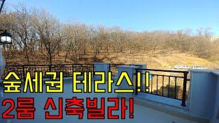 [서울 신축빌라] 온수동 신축빌라+2룸에 왕테라스가 있…