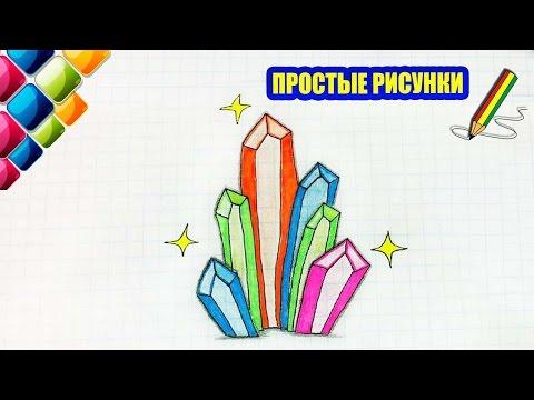 видео: Простые рисунки #400 Как нарисовать цветные кристаллы