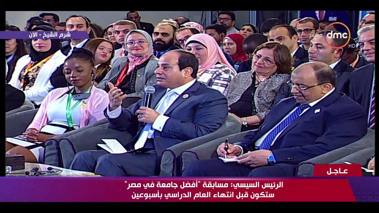 الرئيس السيسي : مسابقة أفضل جامعة في مصر ستكون قبل إنتهاء العام الدراسي بأسبوعين - منتدى شباب العالم