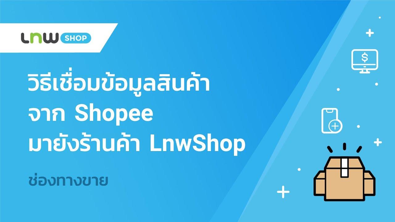 วิธีเชื่อมข้อมูลสินค้าจาก Shopee มายังร้านค้า LnwShop