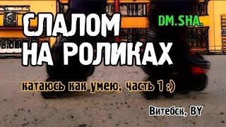 Слалом на роликах - катание на роликах (как умею) часть 1. Витебск, BY / DM.SHA.