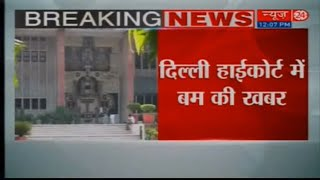 Bomb Threat At Delhi High Court, SWAT Teams, Fire Engines At Spot