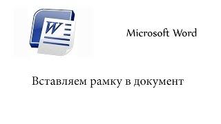 Как вставить рамку в Microsoft Word
