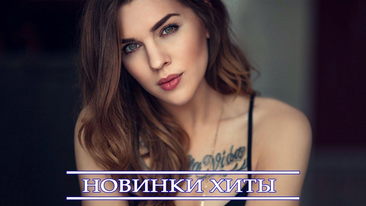 ХИТЫ 2021 ⚡ ЛУЧШИЕ ПЕСНИ 2021| НОВИНКИ МУЗЫКИ 2021| РУССКАЯ МУЗЫКА 2021| RUSSISCHE MUSIK 2021