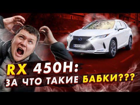 Lexus RX 450h: ЗА ЧТО такие БАБКИ? Мнение немцефила.