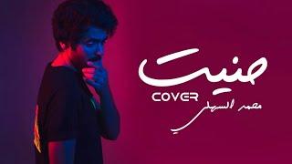 محمد السهلي - حنيت (كوفر) | حصريا 2020