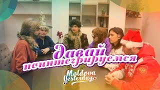 "Молдова ищет жениха на шоу ""Давай поженимся"""