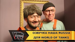 Озвучка экипажа Наша Раша для World of Tanks