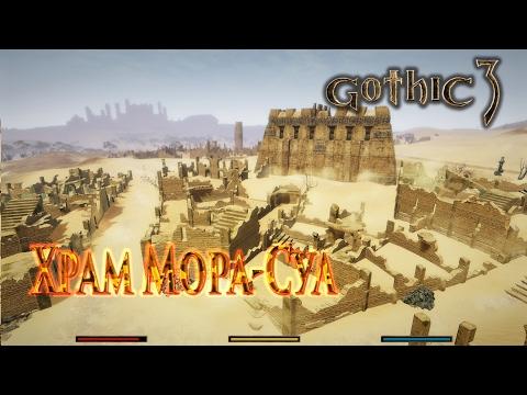 Gothic 3 Прохождение - Храм Мора Сул #40