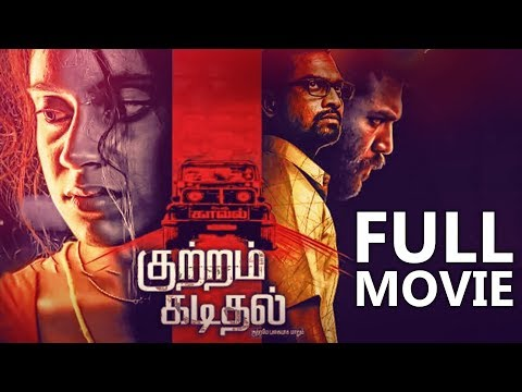 Kuttram Kadithal - Full Feature Film | Bramma G | JSK Film Corporation
