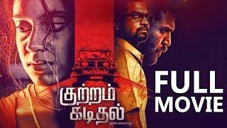 Kuttram Kadithal - Full Feature Film | Bramma G | JSK Film Corporation