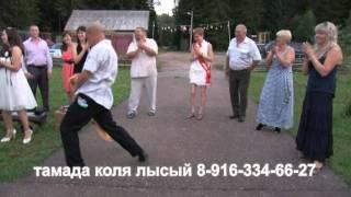 прикольный танец / тамада Коля лысый