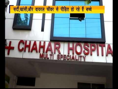 Weather Change Diseases By Dr  Jaswant Singh Chahar Agra Pediatrician Arjun Nagar Chahar Hospital 21