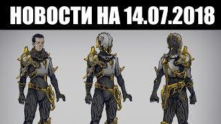 Warframe | Новости 📣 | Больше ТВИТОВ про Фортуну и Рэйлджек + новые ПРАЙМЫ для Оператора?! 🔬