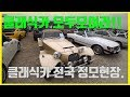 SUPER73 한국 첫 정모모임~!^^