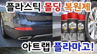 [ 플라스틱 복원 ] SUV 가니쉬 백화현상 아트랩 플…