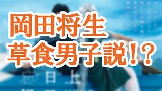 岡田将生 ドラマ「掟上今日子の備忘録」それが理由だったのか!? 映画...