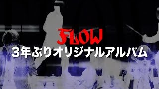 FLOW 11th ALBUM「TRIBALYTHM」-Trailer-