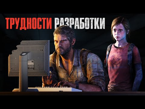 «Одни из нас». История создания | The Last of Us