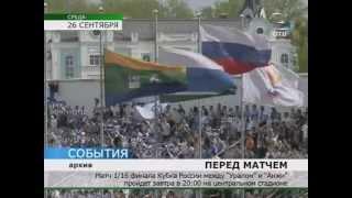 Болельщики «Урала» и «Анжи» устроили солдаут