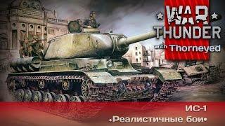 War Thunder | ИС-1 — а чего все ноют?