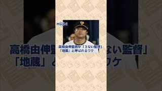 高橋由伸監督が「3ない監督」「地蔵」と呼ばれるワケ http://www.news-...