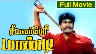 Tamil Full Movie | Seevalaperi Pandi Action Movie | Ft.  Napoleon, Saranya