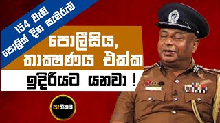 Pathikada, 03.09.2020 Asoka Dias interviews, Mr. Lal Seneviratne, DIG ( Media, IT & PR ) Thumbnail