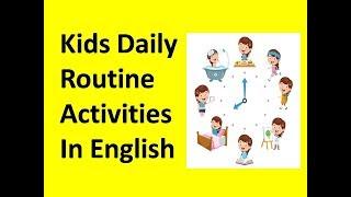 Kids Daily Routine Activities In English | English For Kids | बच्चों की दिनचर्या की गतिविधियाँ