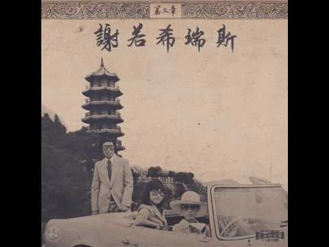 Onra - Chinoiseries Pt. 3 [Full Album]