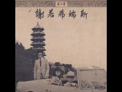 Onra - Chinoiseries Pt. 3 [Full Album]