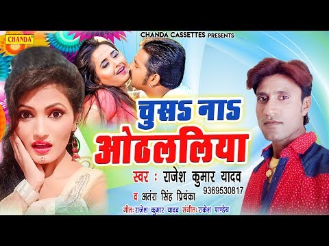 Antra Singh Priyanka का सुपरहिट नया गाना - चुसाS नाS ओठललिया  Rajesh Kumar Yadav   Bhojpuri Song