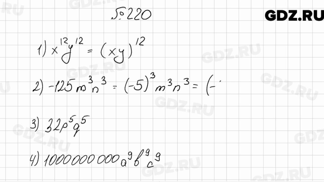 7 класс мерзляк решение задач по алгебре решение сопромат задача i расчет