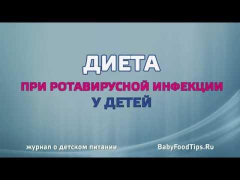 У ребенка ротавирусная инфекция болит живот