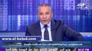 """أحمد موسى يرز وثائق نشرها """"صدى البلد"""" تكشف دعم قطر للإرهاب"""