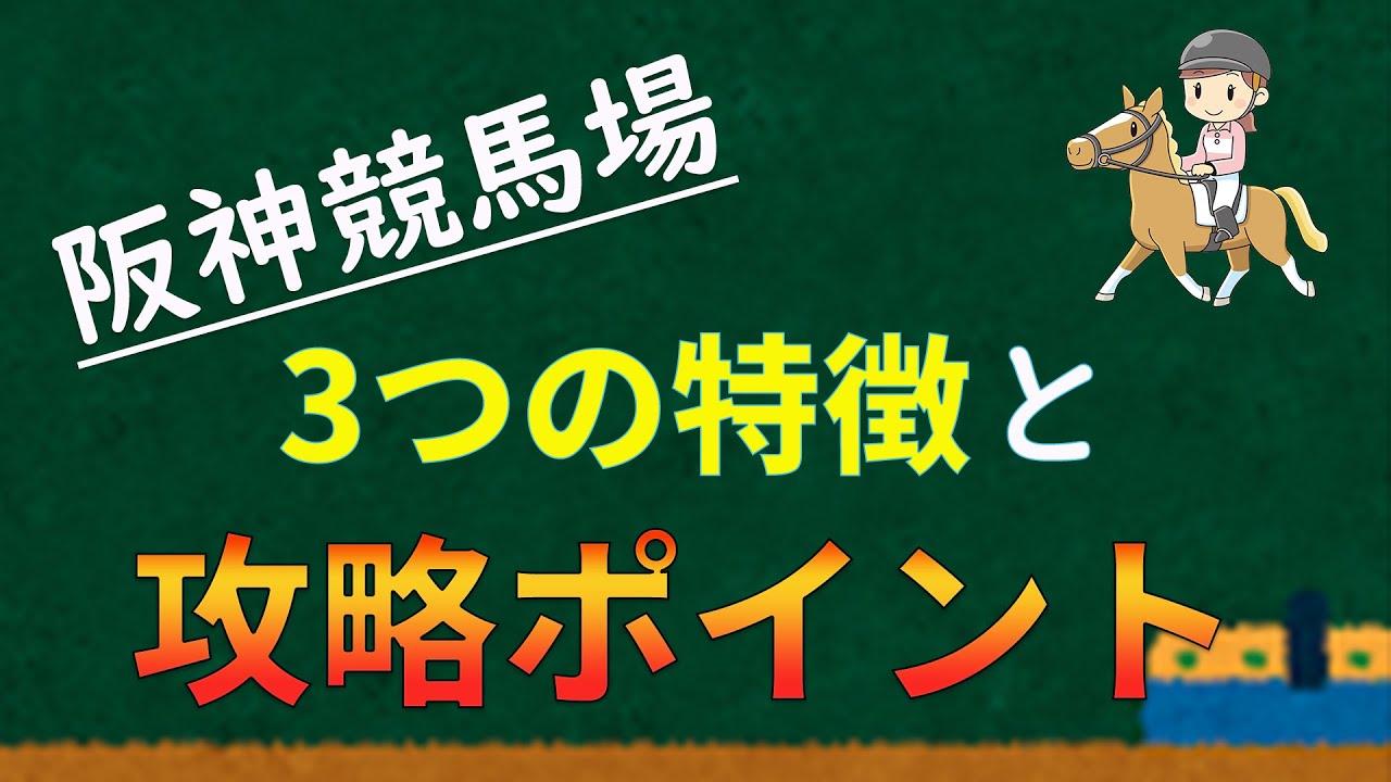 【競馬予想法】阪神競馬場の3つの特徴と攻略ポイント