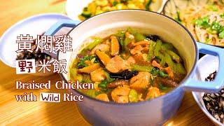 Braised Chicken with Wild Rice 黄焖鸡野米饭