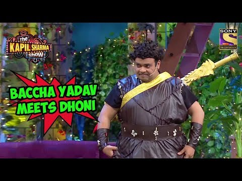 Baccha Yadav Meets Dhoni - The Kapil...
