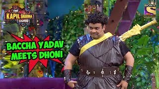 Baccha Yadav Meets Dhoni - The Kapil Sharma Show