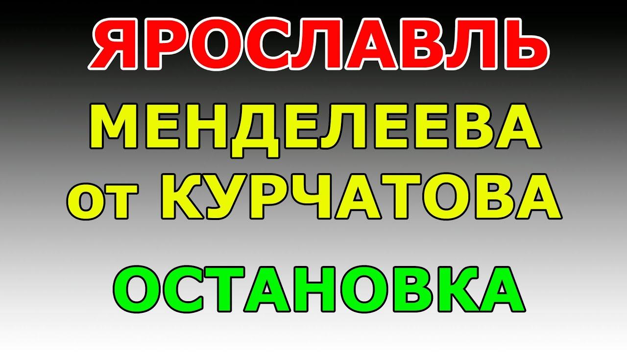ОСТАНОВКА ул.Менделеева от ул. Курчатого  маршрут ГИБДД №2 г. Ярославль
