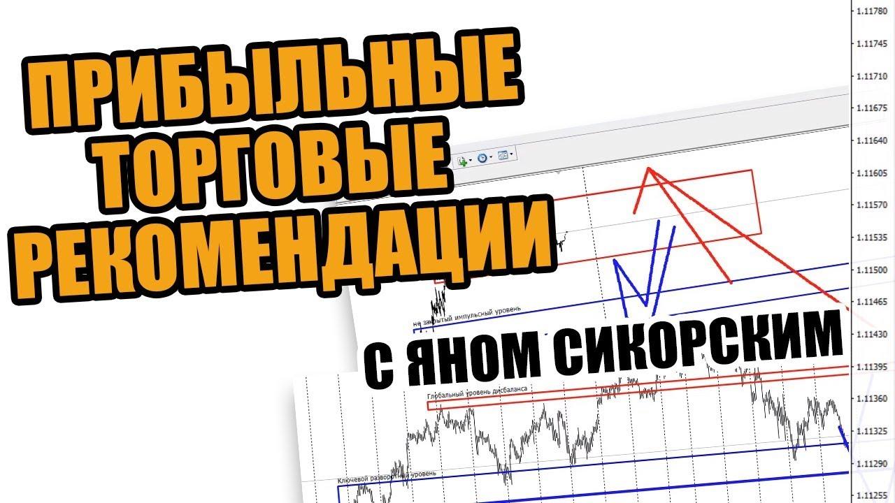 Торговые рекомендации и обзор рынка от Яна Сикорского