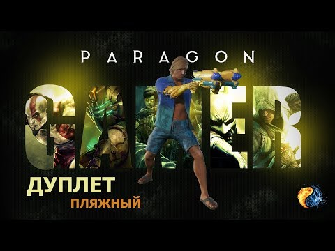 видео: paragon-ДУПЛЕТ ПЛЯЖНЫЙ  (мочит всех)
