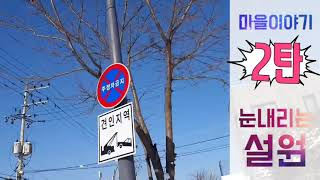 (퇴촌풍경 & 라이프TV) 2탄 마을이야기 : …