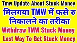 Withdraw Tmw Stuck Money,Last Way To Get Tmw Stuck Money