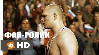 ЧЕМПИОНЫ  Быстрее  Выше  Сильнее Русский трейлер (2016) Фан ролик