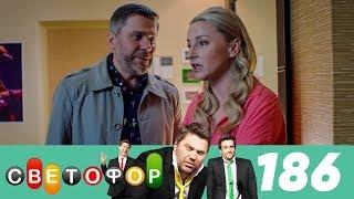 Светофор | Сезон 10 | Серия 186